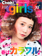 CHOKI CHOKI girls vol.26