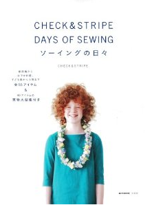 dansko/CHECK&STRIPE DAYS OF SEWING ソーイングの日々