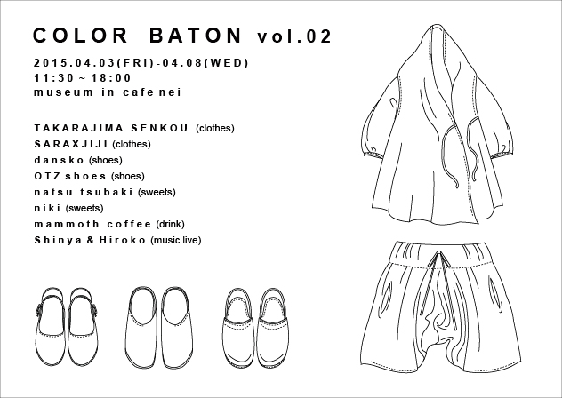 DANSKO NEWS | ダンスコ ニュース: COLOR BATON vol.2 @ Museum in Cafe nei