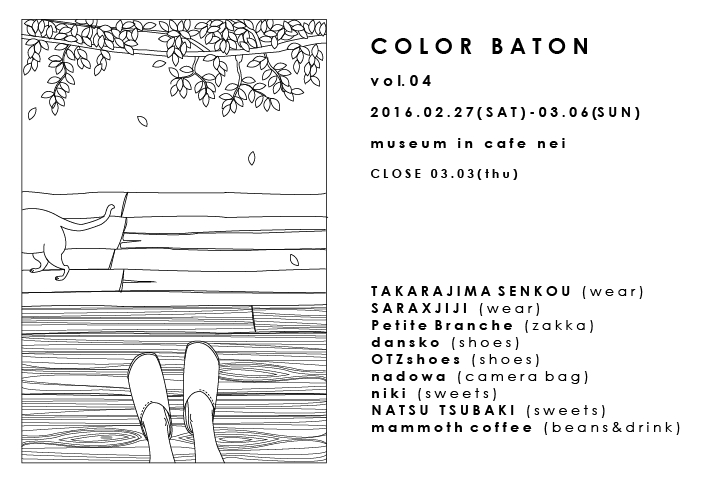 COLOR BATON VOL.4 @ Museum in Cafe nei