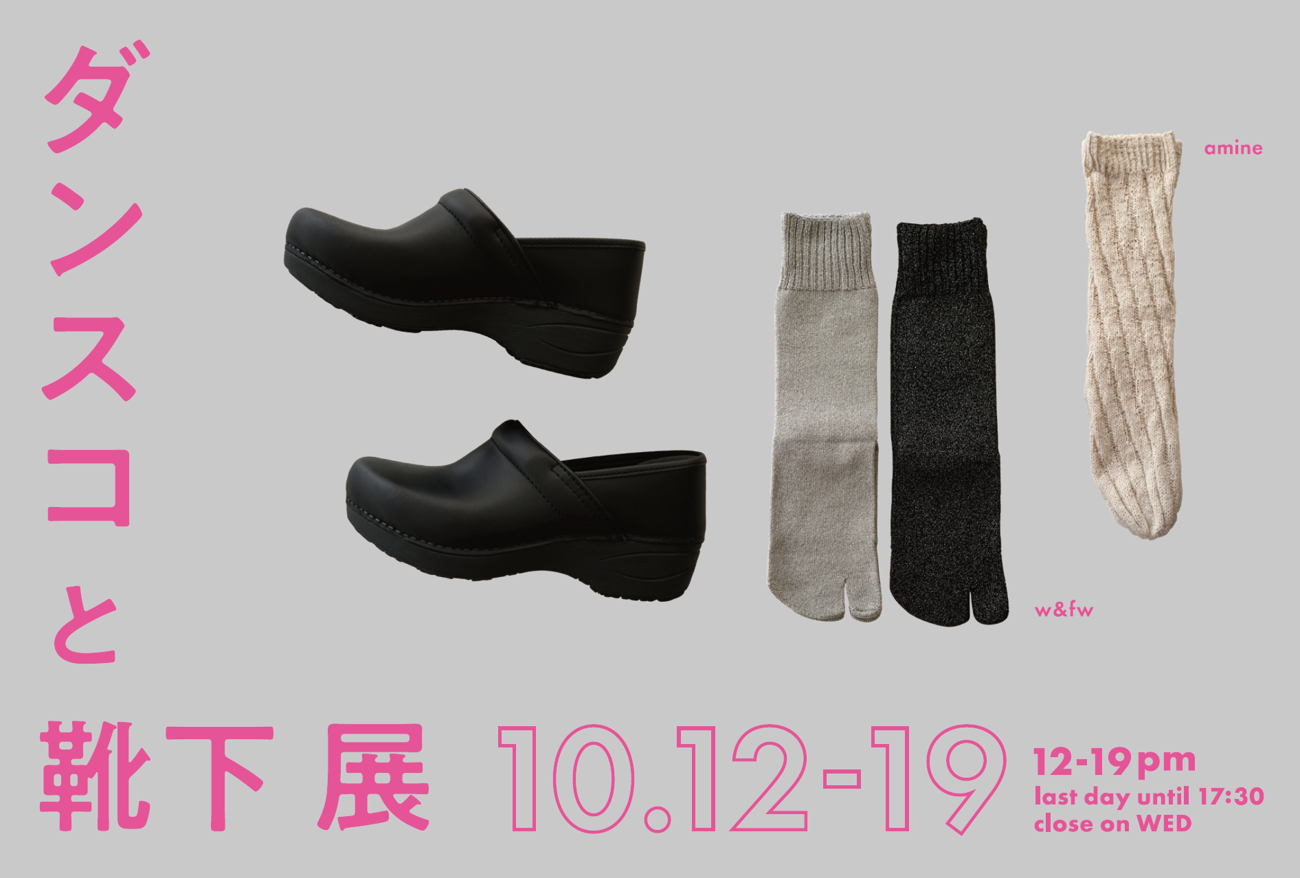 DANSKO/ダンスコ ジャパン オフィシャル サイト|EVENTS